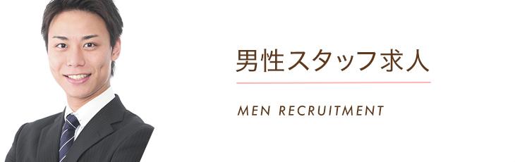 男性スタッフ求人を探す